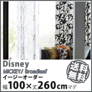 カーテン Disney ディズニー disney ミッキー ブロードリーフ イージーオーダー ドレープカーテン (約)幅1〜100×丈1〜260cm|jonan-interior