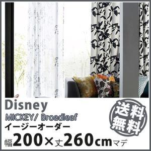 カーテン Disney ディズニー disney ミッキー ブロードリーフ イージーオーダー ドレープカーテン (約)幅101〜200×丈1〜260cm|jonan-interior