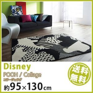 ラグマット カーペット Disney ディズニー disney プー コラージュ ラグ 約95×130cm|jonan-interior