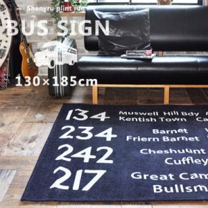 ラグ ラグマット カーペット 絨毯 バスサイン 130×185cm おしゃれ バスロールサイン 耐熱加工 洗える 男前 シェニール 滑り止め サマーラグ 夏 北欧|jonan-interior
