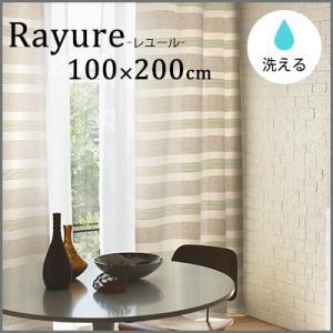 colne(コルネ)/(Rayure)レユール 100×200cm ドレープカーテン ウォッシャブル 洗える 2枚組 日本製|jonan-interior