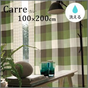 colne(コルネ)/(Carre)カレ 100×200cm ドレープカーテン ウォッシャブル 洗える 2枚組 日本製|jonan-interior