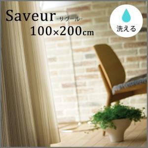 colne(コルネ)/(Saveur)サヴール 100×200cm ドレープカーテン ウォッシャブル 洗える 2枚組 日本製 北欧|jonan-interior