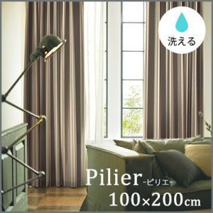 colne(コルネ)/(Pilie)ピリエ 100×200cm ドレープカーテン ウォッシャブル 洗える 2枚組 日本製 北欧|jonan-interior