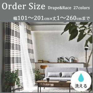 colne(コルネ)/オーダーサイズ 幅101〜200cm×丈1〜260cm オーダーカーテン ドレープ レース カーテン ウォッシャブル 洗える 日本製|jonan-interior