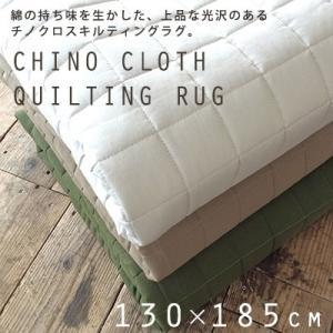 機能性抜群!チノクロス素材の肌触りの心地良いラグマット maison de reve チノクロスラグ 130×185cm 洗える、軽量、コンパクト、畳める、干せる!|jonan-interior