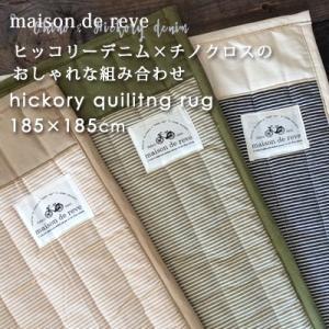 ≪送料無料≫ラグ ラグマット カーペット 絨毯 maison de reve  ヒッコリーラグ 185×185cm 洗える 軽量 コンパクト 畳める 干せる 北欧 おしゃれ スミノエ|jonan-interior
