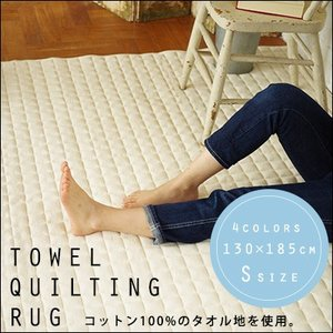 maison de reve タオルキルトラグ 130×185cm 洗える、軽量、コンパクト、畳める、干せる!滑り止め付きで床暖房対応!ラグ ラグマット 洗濯 グリーン jonan-interior