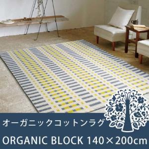 ラグ ラグマット 北欧 オーガニック コットン ラグ ORGANIC BLOCK 140×200cm  オーガニックブロック|jonan-interior