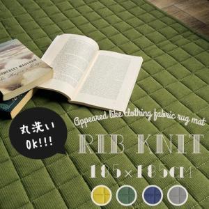 送料無料 maison de rave リブニット 185×185cm ラグ ラグマット マット カーペット 絨毯 じゅうたん おしゃれ リブニット 洗える ウォッシャブル キルトラグ|jonan-interior