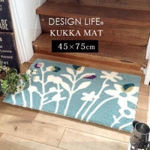 KUKKA MAT/クッカマット  45×75cm玄関マット マット エントランスマット 防ダニ 滑り止め 日本製 国産 送料無料 ノンスリップ デザインライフ マット|jonan-interior