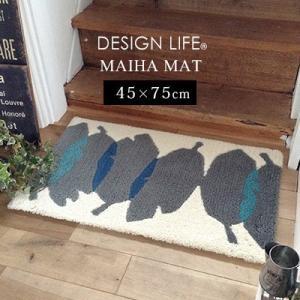 MAIHA MAT/マイハマット 45×75cm玄関マット マット エントランスマット 防ダニ 滑り止め 日本製 国産 送料無料 ノンスリップ フック デザインライフ マット|jonan-interior