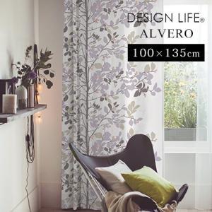 無料サンプルあり カーテン 既製カーテン デザインライフ アルベロ (約)幅100×丈135cm[片開き] 遮光 形状記憶 ウォッシャブル 日本製 洗える 国産|jonan-interior