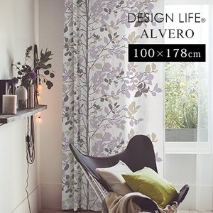 無料サンプルあり カーテン 既製カーテン デザインライフ アルベロ (約)幅100×丈178cm[片開き] 遮光 形状記憶 ウォッシャブル 日本製 洗える 国産|jonan-interior