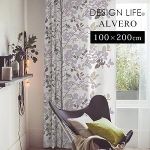 無料サンプルあり カーテン 既製カーテン デザインライフ アルベロ (約)幅100×丈200cm[片開き] 遮光 形状記憶 ウォッシャブル 日本製 洗える 国産|jonan-interior