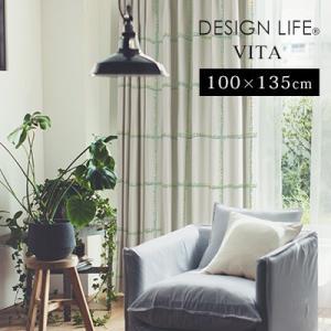 無料サンプルあり カーテン 既製カーテン デザインライフ ヴィータ (約)幅100×丈135cm[片開き] 遮光 形状記憶 ウォッシャブル 日本製 洗える 国産|jonan-interior