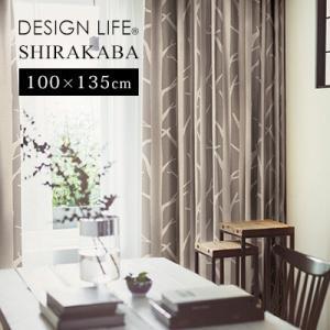 無料サンプルあり カーテン 既製カーテン デザインライフ シラカバ (約)幅100×丈135cm[片開き] 遮光 形状記憶 ウォッシャブル 日本製 洗える 国産|jonan-interior