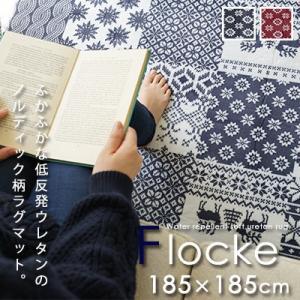 ラグ ラグマット カーペット 絨毯 フロッケ 185×185cm おしゃれ 低反発ウレタン 撥水加工 HOT床暖房対応 ノルディック調 北欧 あったか 送料無料|jonan-interior