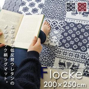 ラグ ラグマット カーペット 絨毯 フロッケ 200×250cm おしゃれ 低反発ウレタン 撥水加工 HOT床暖房対応 ノルディック調 北欧 あったか 送料無料 jonan-interior