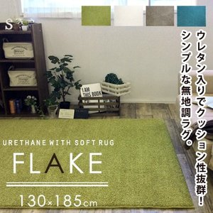 ラグ ラグマット カーペット 絨毯 フレイク 130×185cm おしゃれ シンプル 無地 スミノエ ウレタン 滑りにくい HOT・床暖房対応 冬 オールシーズン|jonan-interior