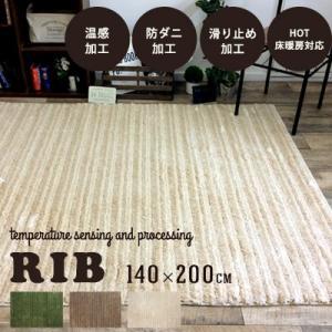 ラグ ラグマット カーペット 絨毯 リブ 140×200cm おしゃれ シンプル 無地 スミノエ ウレタン 滑りにくい HOT・床暖房対応 冬 ウォームエコ|jonan-interior