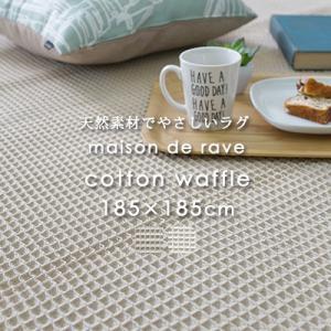 ラグ ラグマット カーペット 絨毯 maison de rave コットンワッフル 185×185cm おしゃれ 耐熱加工 綿 サマーラグ 夏 北欧 カフェ風 送料無料 スミノエ|jonan-interior