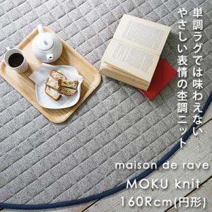 ラグ ラグマット カーペット 絨毯 maison de rave 杢ニットキルト 160Rcm(円形) 丸 円 おしゃれ 耐熱加工 洗える サマーラグ 夏 北欧 カフェ風 送料無料|jonan-interior