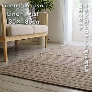 ラグ ラグマット カーペット 絨毯 maison de rave リネンミスト 130×185cm おしゃれ 耐熱加工 麻混 綿混 洗える サマーラグ 夏 北欧 カフェ風 送料無料|jonan-interior
