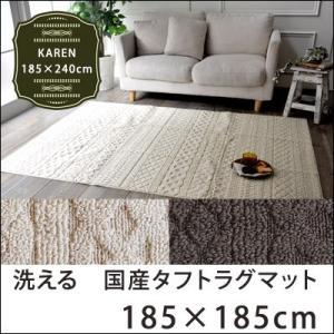 日本製 ラグ ラグマット カレン 185×185cm ニットラグ 冬|jonan-interior