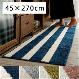 キッチンマット  VASKE(バスク) 45×270cm 45×270 マット 玄関マット 室内 ポリエステル 日本製|jonan-interior
