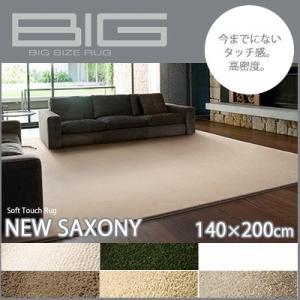≪送料無料!≫今までにないタッチ感!高密度機能派ラグマット ニューサキソニー 140×200cm ボリューム感・毛足・密度・厚み ラグマット カーペット 絨毯|jonan-interior