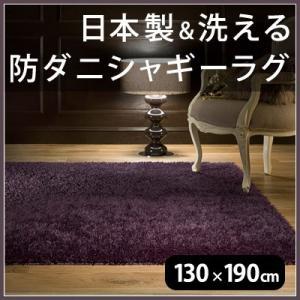 在庫限り ラグマット 洗える ラグ シャギーラグ プレミアムシャギーラグマット 130×190cm 130×190|jonan-interior
