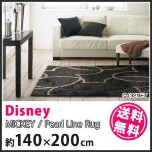 ラグマット カーペット Disney ディズニー disney ミッキー パールラインラグ 約140×200cm jonan-interior
