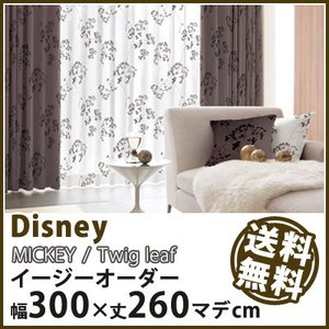 カーテン Disney ディズニー disney ミッキー トウィッグリーフ イージーオーダー 幅201〜300×丈1〜260cm|jonan-interior