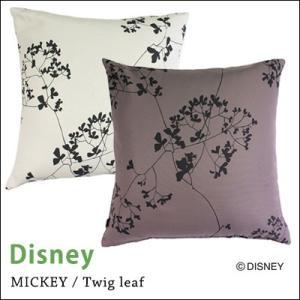 クッションカバー 北欧 Disney ディズニー disney ミッキー トウィッグリーフ 約45×45cm jonan-interior