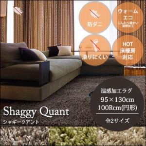 2サイズ均一価格! ラグ マット カーペット シャギークアント 95×130cm 100Rcm(円形) ウォームエコ 日本製 冬用|jonan-interior