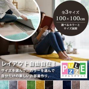 EXマイクロシリーズ新商品 EXマイクロパズルラグマット 100×100cm ラグ ラグマット マット 絨毯 カーペット キッチンマット タイルカーペット|jonan-interior