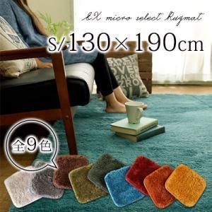 送料無料 ラグ ラグマット カーペット 絨毯 じゅうたん EXマイクロセレクト 130×190cm おしゃれ 洗える 滑りにくい オールシーズン|jonan-interior