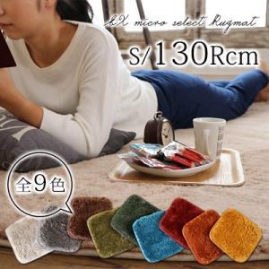 送料無料 ラグ ラグマット カーペット 円 絨毯 じゅうたん EXマイクロセレクト 130Rcm(円形) おしゃれ 洗える 滑りにくい オールシーズン|jonan-interior