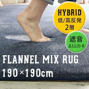 在庫処分 ラグ ラグマット カーペット 絨毯 おしゃれ 遮音 防音 フランネル マット 冬 HOT・床暖対応 低反発高反発フランネルミックスラグマット 190×190cm|jonan-interior