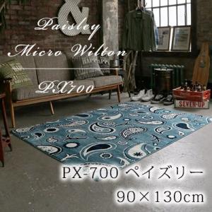 廃番品のため在庫処分 DICTUM マイクロウィルトン織り 90×130cm ラグ ラグマット カーペット 絨毯 ウィルトン織り グレー ペイズリー ヴィンテージ|jonan-interior
