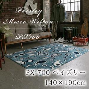廃番品のため在庫処分 DICTUM マイクロウィルトン織り 140×190cm ラグ ラグマット カーペット 絨毯 ウィルトン織り グレー ペイズリー ヴィンテージ|jonan-interior