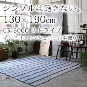 在庫限り DICTUM インドコットンシェニール手織り 130×190cm ラグ ラグマット カーペット 絨毯 じゅうたん おしゃれ 手織り 綿混 床暖房・HOT対応|jonan-interior
