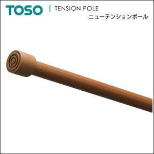 ニューテンションポール 200cm 突っ張り棒 伸縮 つっぱり棒 ポール おしゃれ TOSO トーソー オシャレ つっぱり シンプル|jonan-interior