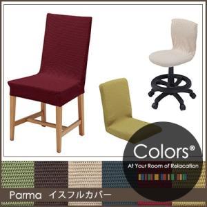 イスカバー 椅子カバー Parma(パルマ) イスフルカバー 座面+背部用 背もたれ おしゃれ 洗える 伸縮 北欧 フィット チェア|jonan-interior
