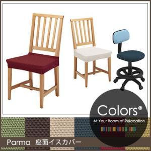 イスカバー 椅子カバー Parma(パルマ) 座面イスカバー 座面 おしゃれ 洗える 伸縮 北欧 フィット チェア|jonan-interior