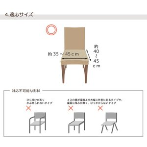 イスカバー 椅子カバー Parma(パルマ) ...の詳細画像3