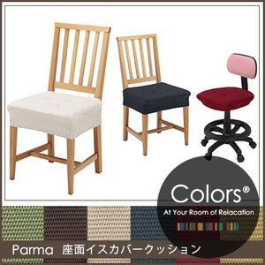 イスカバー 椅子カバー Parma(パルマ) 座面イスカバークッション 座面 おしゃれ クッション 伸縮 北欧 フィット チェア|jonan-interior
