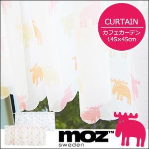 moz ボイルカフェカーテン 145×45cm カフェカーテン 小窓カーテン カーテン オーガンジープリント 北欧 モズ エルク かわいい 子供部屋 カラフル インテリア|jonan-interior