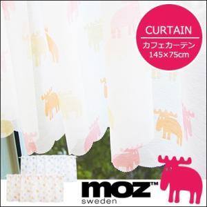 moz ボイルカフェカーテン 145×75cm カフェカーテン 小窓カーテン カーテン オーガンジープリント 北欧 モズ エルク かわいい 子供部屋 カラフル インテリア|jonan-interior
